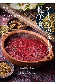 アーユルヴェーダ健美食: The Healthful Recipes of Ayurveda