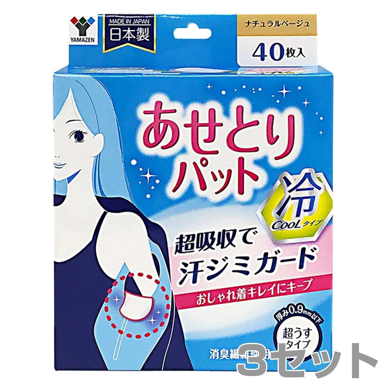 寄生虫スーツケースお父さん山善(YAMAZEN) 【日本製】 あせとりパット スリム 超うすタイプ 40枚×3セット(120枚) YAP-C40*3 クールタイプ