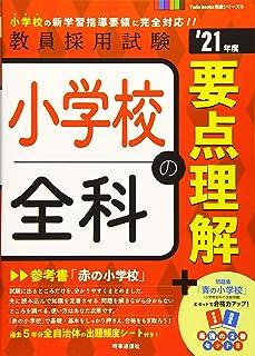 小学校全科の要点理解 (2021年度版 Twin Books完成シリーズ)