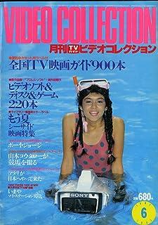 月刊TVガイド ビデオコレクション 1983年6月号