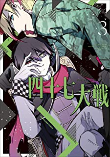 表紙: 四十七大戦 3 (アース・スターコミックス) |
