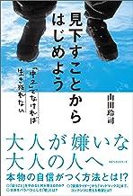 表紙: 見下すことからはじめよう ~「中2」でなければ生き残れない~ (ワニの本) | 山田玲司