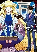 表紙: 異世界法廷 ~反駁の異法弁護士~(3) (角川コミックス・エース)   大庭 下門