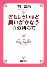 表紙: おもしろいほど願いがかなう心の持ち方 (PHP文庫) | 佳川 奈未