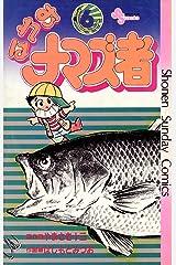 おれはナマズ者(6) (少年サンデーコミックス) Kindle版