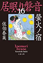 表紙: 螢火ノ宿 居眠り磐音(十六)決定版 (文春文庫) | 佐伯 泰英