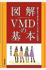 図解VMDの基本―誰でもビジュアルマーチャンダイザーになれる 新書