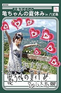 大亀あすかの亀ちゃんの夏休みin八丈島 [DVD]