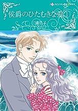 侯爵のひたむきな愛 1 (ハーレクインコミックス・キララ)