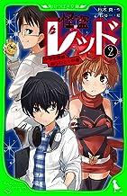 表紙: 怪盗レッド-2 中学生探偵、あらわる☆の巻 (角川つばさ文庫) | しゅー
