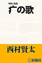 表紙: やまいだれの歌 | 西村 賢太