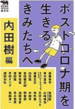 表紙: ポストコロナ期を生きるきみたちへ   内田樹