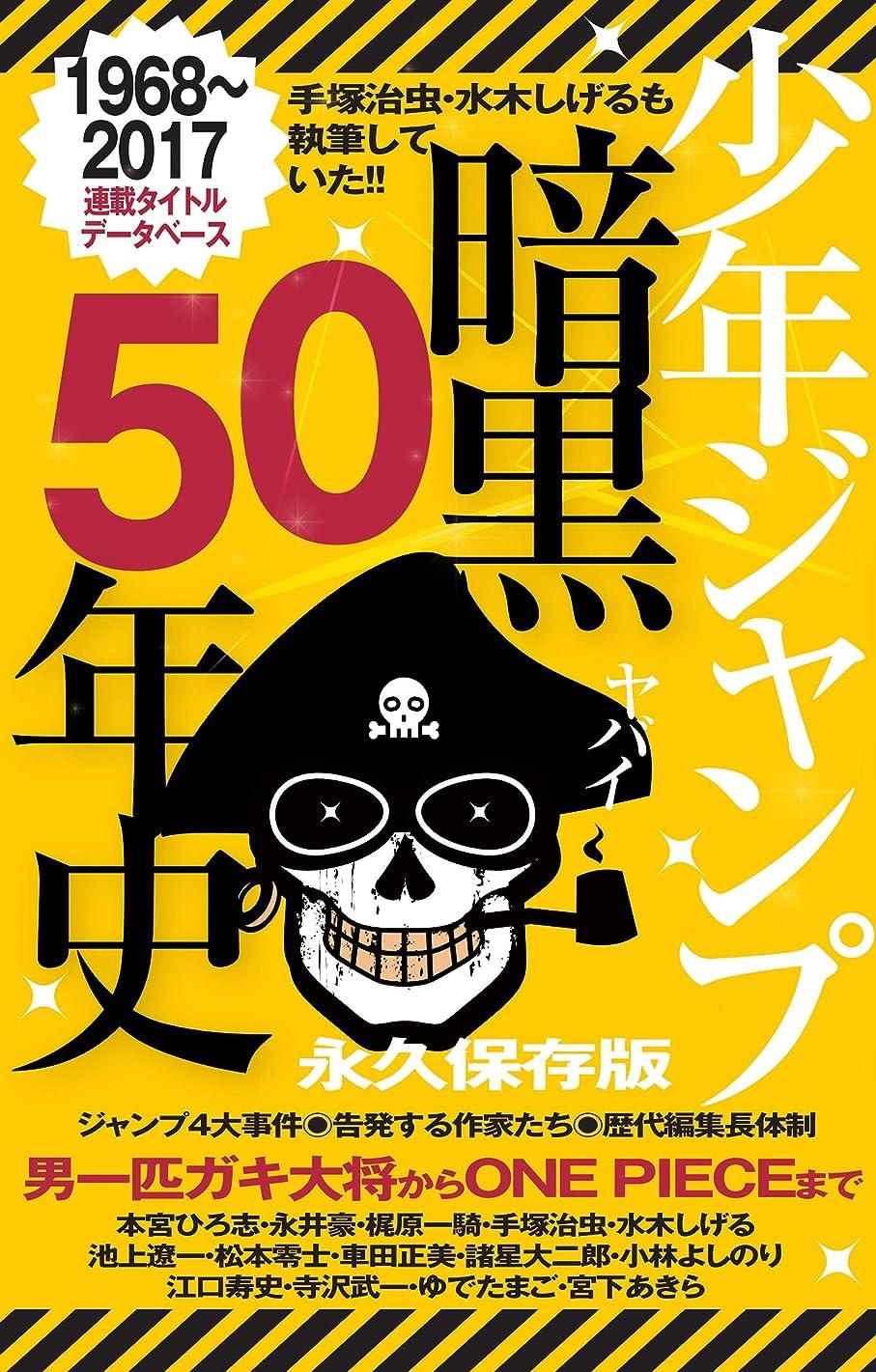 暴徒ライフル国勢調査少年ジャンプ 暗黒50年史 (myway mook)