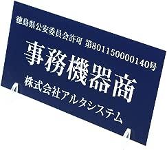 【お急ぎ便】 古物商プレート 紺色 簡易スタンド付き 文字の消えないレーザー彫刻