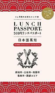 ランチパスポート高知版Vol.27
