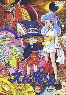 ドロロンえん魔くん Vol.1 [DVD]