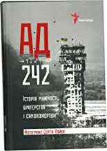 AD 242. The book is about 242 days of fighting at the airport in Donetsk.
