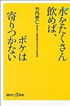 表紙: 水をたくさん飲めば、ボケは寄りつかない (講談社+α新書) | 竹内孝仁
