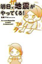 表紙: 明日、地震がやってくる! (ホビー書籍部) | 世鳥アスカ