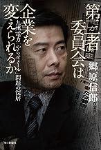 表紙: 第三者委員会は企業を変えられるか 九州電力「やらせメール」問題の深層   郷原信郎