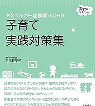 表紙: アスペルガー症候群・ADHD 子育て実践対策集 | 司馬 理英子