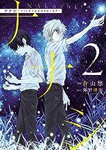 表紙: ナナシ ~ナくしたナにかのさがシかた~(2) (ヤングキングコミックス) | 藤野晴海