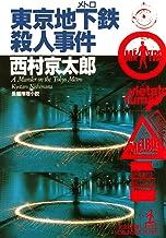 表紙: 東京地下鉄(メトロ)殺人事件 (光文社文庫) | 西村 京太郎
