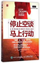 Stop Talking,Start Doing (Chinese Edition)