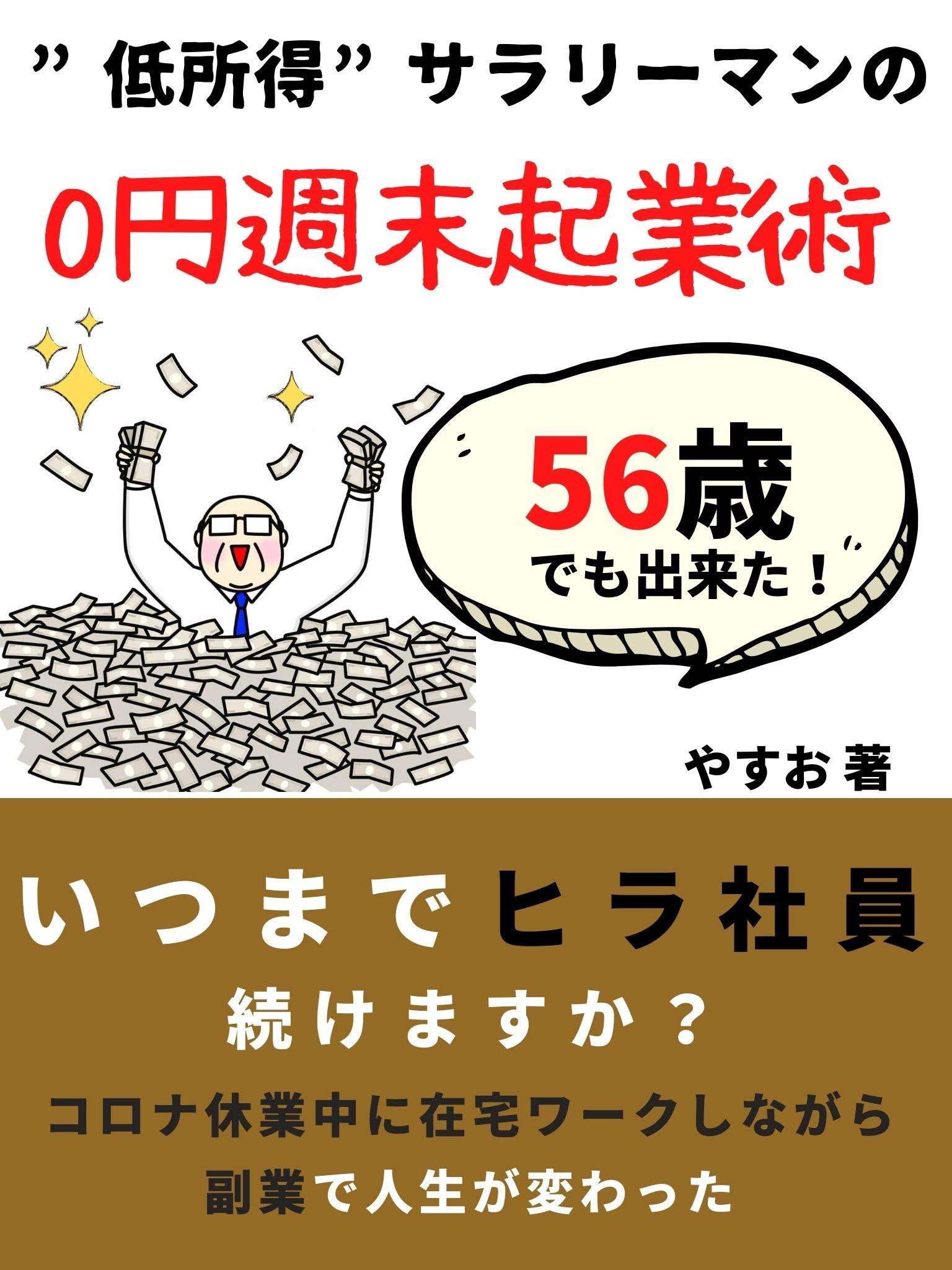 zeroensyuumatukigyouzyutu : itsumadehirasyaintudukemasuka (Japanese Edition)