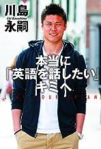 表紙: 本当に「英語を話したい」キミへ   川島 永嗣