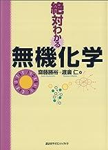 表紙: 絶対わかる無機化学 (絶対わかる化学シリーズ)   齋藤勝裕