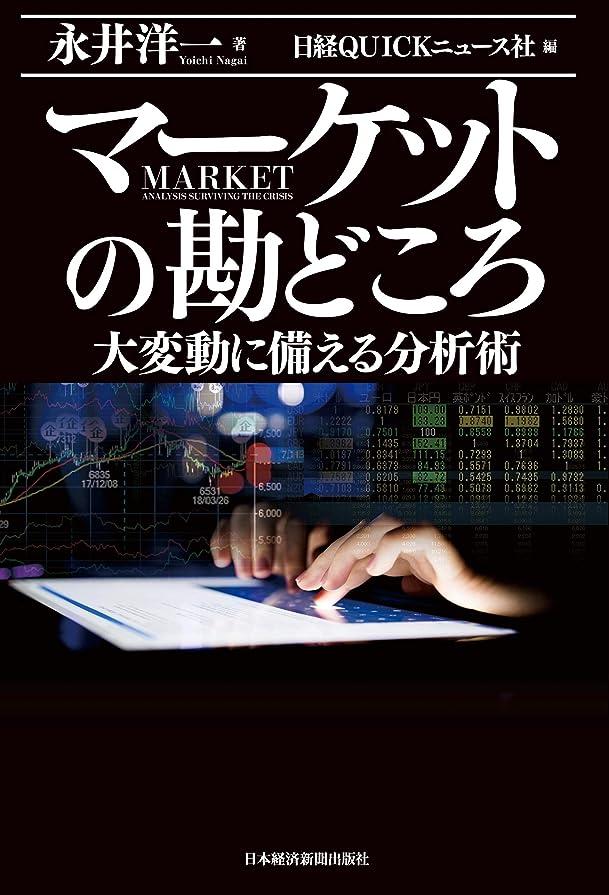 プログラム雇用者最も遠いマーケットの勘どころ 大変動に備える分析術