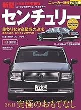 表紙: ニューカー速報プラス 第64弾 TOYOTA センチュリー (CARTOP MOOK) | 交通タイムス社