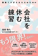 表紙: 頑張りすぎるあなたのための会社を休む練習 | 志村和久