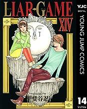 表紙: LIAR GAME 14 (ヤングジャンプコミックスDIGITAL)   甲斐谷忍