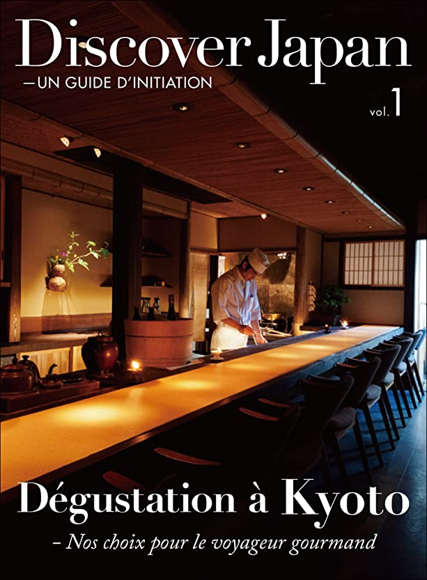 差し引く礼拝それに応じてDiscover Japan - UN GUIDE D'INITIATION Degustation a Kyoto [雑誌] (仏語版 Discover Japan Book 2015006) (English Edition)