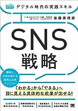 表紙: デジタル時代の実践スキル SNS戦略 顧客と共感を集める運用&活用テクニック(MarkeZine BOOKS) | 後藤 真理恵