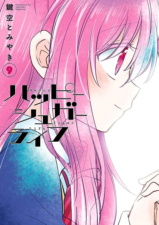 グラマー不正新しさハッピーシュガーライフ 9巻 (デジタル版ガンガンコミックスJOKER)