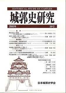 城郭史研究 (20号(2000年))