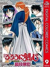 表紙: るろうに剣心―明治剣客浪漫譚― カラー版 9 (ジャンプコミックスDIGITAL) | 和月伸宏