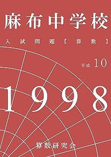麻布中学校 入試問題算数 1998年度