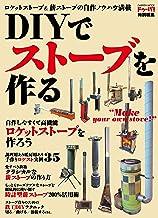 表紙: DIYでストーブを作る (学研ムック) | ドゥーパ!編集部