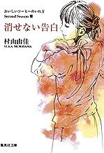 表紙: 消せない告白 おいしいコーヒーのいれ方 Second Season III (集英社文庫)   村山由佳
