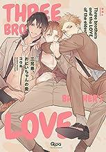 三兄弟、おにいちゃんの愛 (バンブー・コミックス Qpa collection)