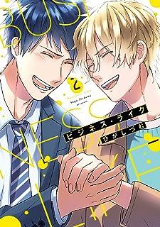ビジネス・ライク(2) (PriaL Comics)