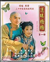 Huan Zhu Ge Ge I World Video Tv Series 4 DVD / 24 Eps /Mandrarin Version with Chinese Subtitle /No English Subtitle