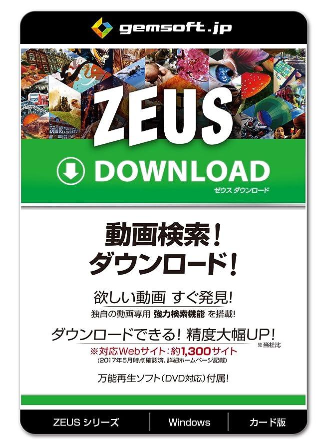 狂う多様体丘ZEUS DOWNLOAD ダウンロード万能~動画検索?ダウンロード | カード版 | Win対応