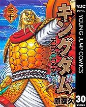 表紙: キングダム 30 (ヤングジャンプコミックスDIGITAL) | 原泰久