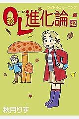 OL進化論(42) (モーニングコミックス) Kindle版