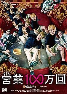 営業100万回 [DVD]